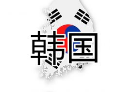 韩国-认证