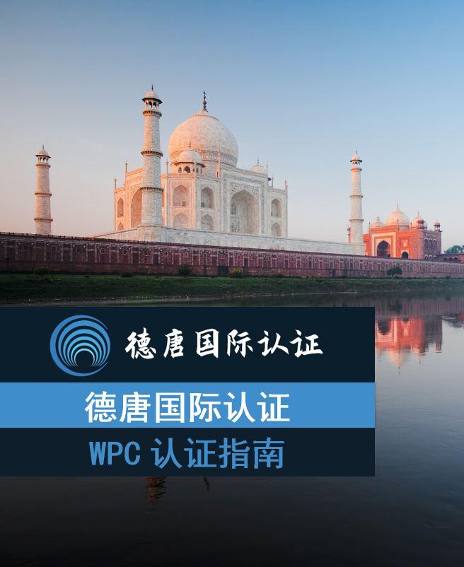 yindu-WPC-renzheng